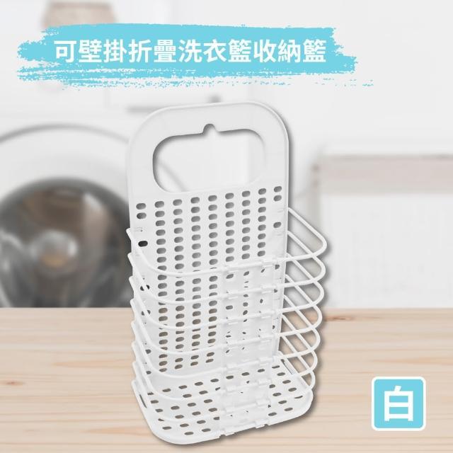 可壁掛折疊洗衣籃收納籃-白(收納籃 收納袋)