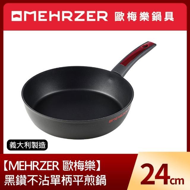 【MEHRZER 歐梅樂】黑鑽不沾單柄平煎鍋24cm(義大利製造)