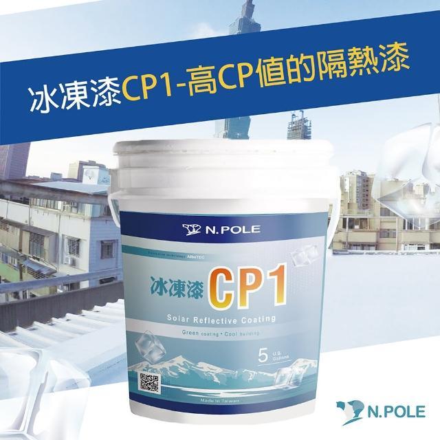【NPOLE】冰凍漆  CP1(隔熱塗料)