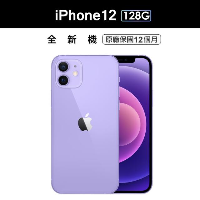 【Apple 蘋果】iPhone 12 128G 紫色(6.1吋)