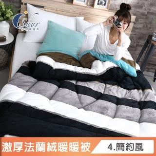 【ISHUR伊舒爾】台灣製 極緻保暖雙面法蘭絨暖暖被(特厚款/2.3kg/多款任選/SET)