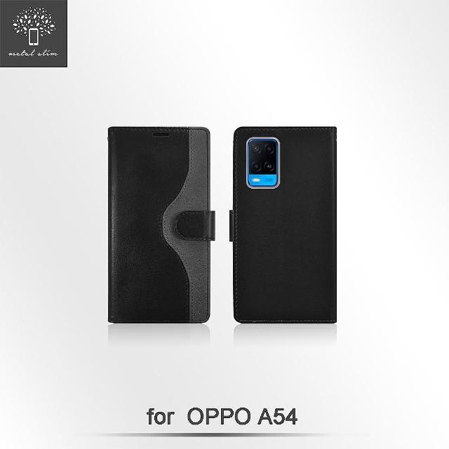 【Metal-Slim】OPPO A54(雙內層撞色前扣磁吸TPU皮套)