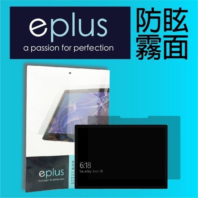 【eplus】防眩霧面保護貼 Surface Laptop 4 13.5 吋