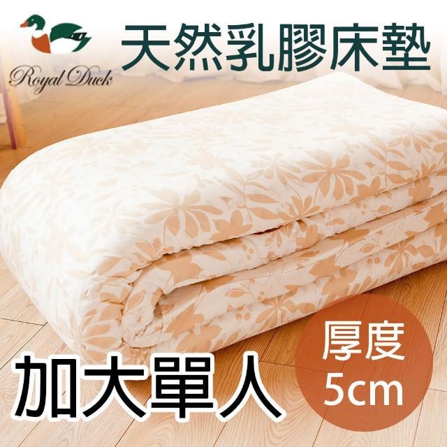 【名流寢飾】ROYAL DUCK.100%天然乳膠床墊.單人3.5尺(厚度5公分)