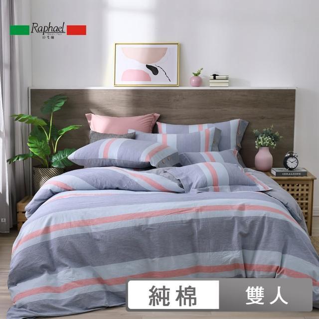 【Raphael 拉斐爾】100%純棉四件式被套床包組-依偎(雙人)