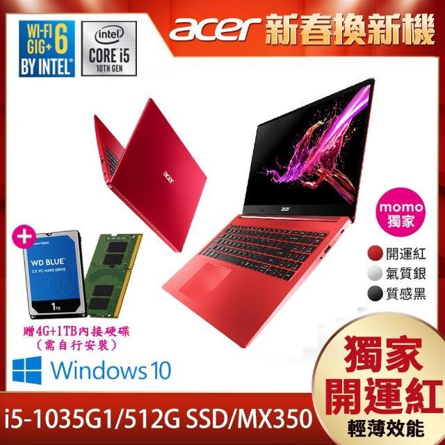 【贈4G+1TB內接硬碟】Acer A515-55G 15.6吋獨顯輕薄筆電(i5-1035G1/4G/512G SSD/MX350-2G/Win10)