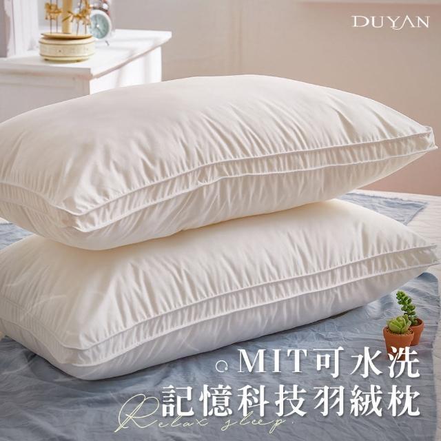 【DUYAN 竹漾】MIT可水洗記憶科技羽絨枕