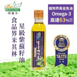 【韓國原裝Botanic】韓國之光-頂級紫蘇油(180MLX1瓶)