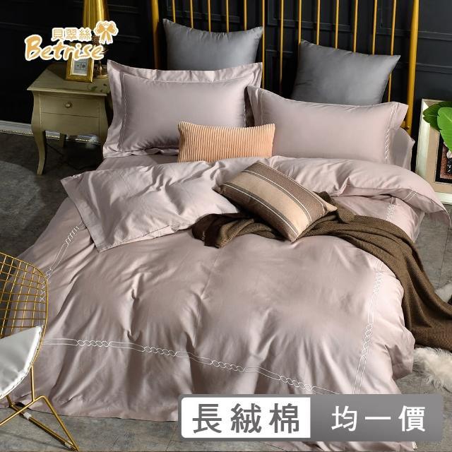 【Betrise】雙/加 均一價 輕奢系列頂級300織100%精梳長絨棉素色刺繡四件式被套床包組