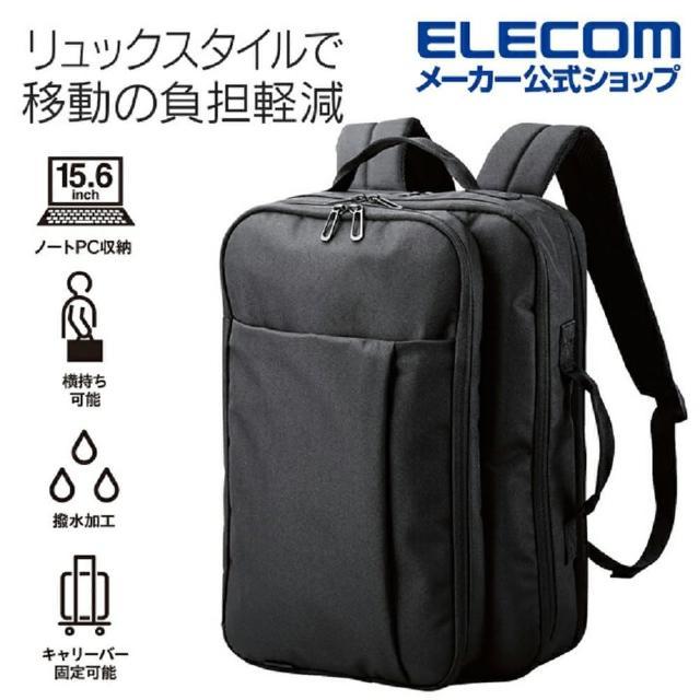 【ELECOM】大容量兩用公事背包-黑(ELBMBSBPBK)