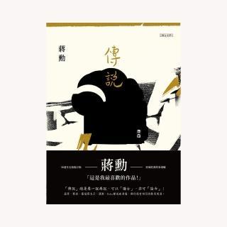 傳說 (附蔣勳說佛經故事CD)