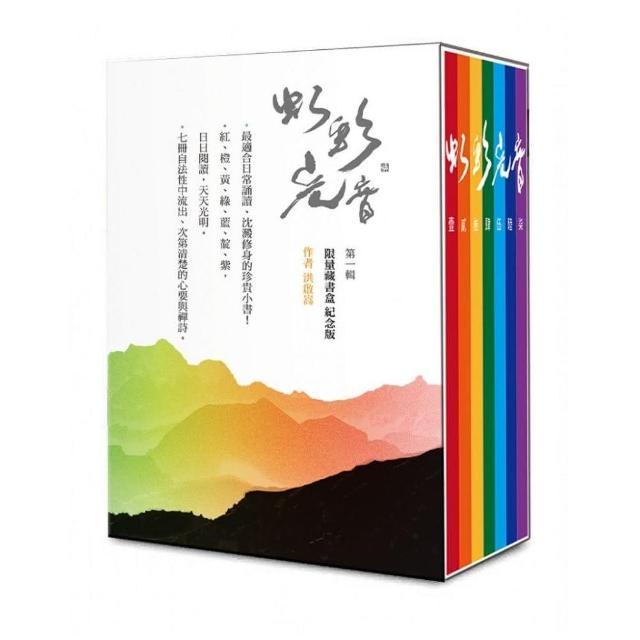 虹彩光音第一輯(限量藏書盒紀念版)共七冊