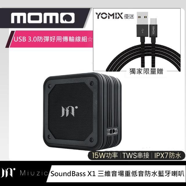USB 3.0防彈好用傳輸線組☆【Miuzic 沐音】SoundBass X1 10W 三維音場重低音防水藍牙喇叭