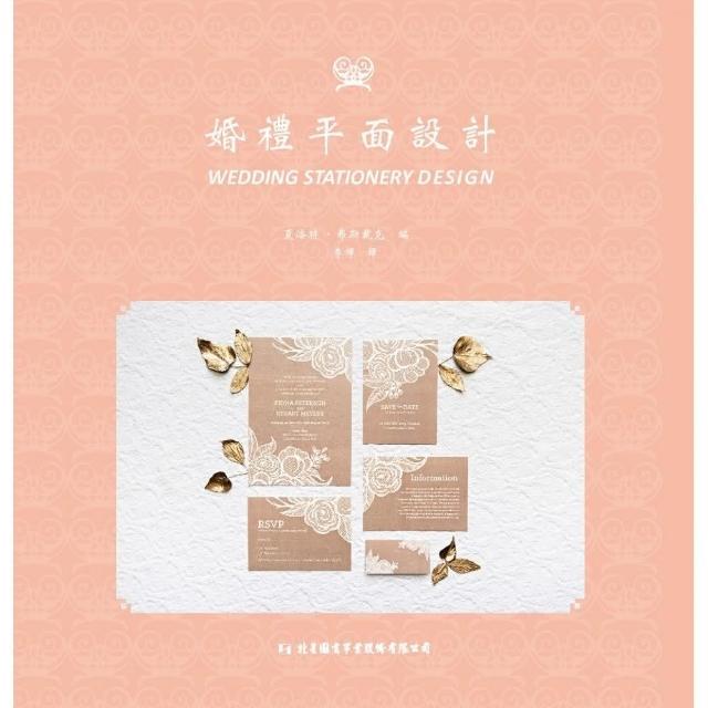 婚禮平面設計