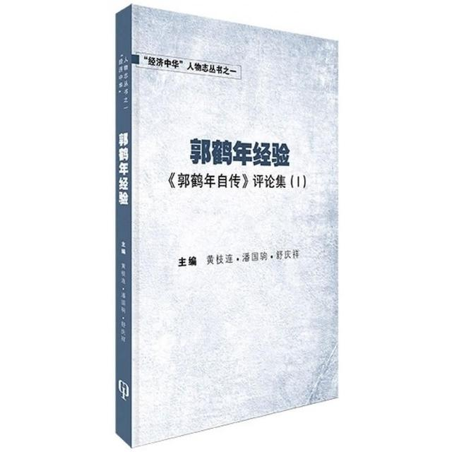 郭鶴年經驗:《郭鶴年自傳》評論集(I)(簡體書)