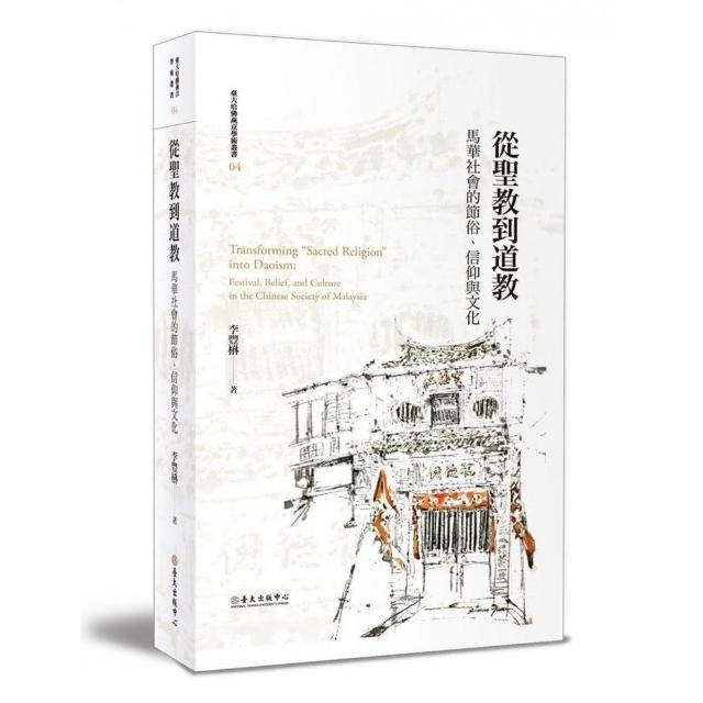 從聖教到道教:馬華社會的節俗、信仰與文化(限量精裝版)
