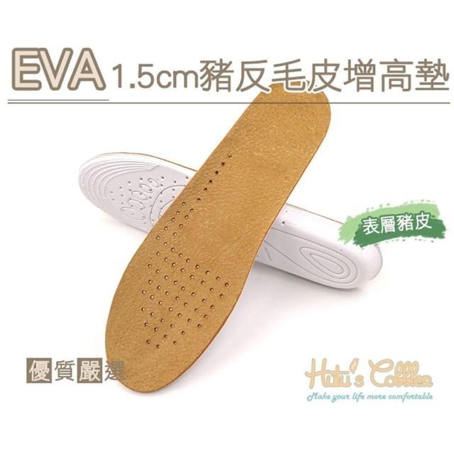 【糊塗鞋匠】B32 EVA1.5cm豬反毛皮增高墊(2雙)