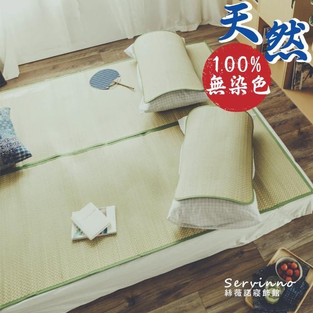 【絲薇諾】日風無染色藺草涼蓆(雙人特大6*7尺)
