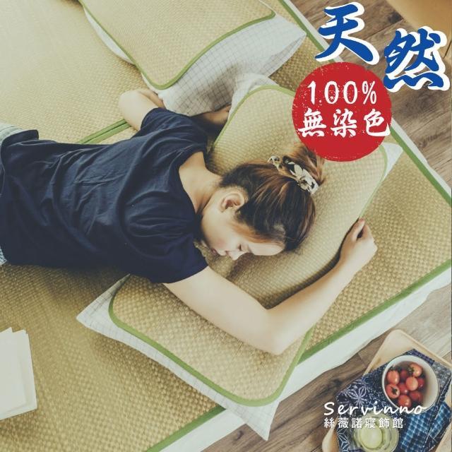 【絲薇諾】日風無染色藺草枕墊(2入組)