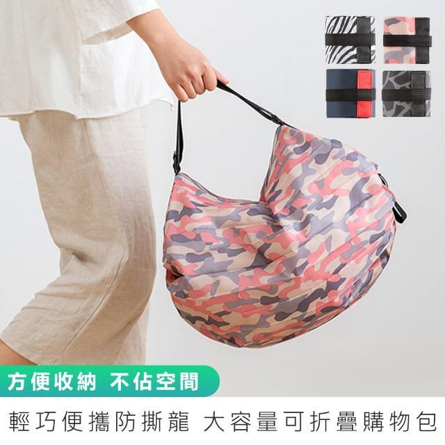 【V&W】大容量可折疊購物包(購物袋 環保袋 折疊包 收納袋 行李袋 旅行袋 行李包 旅行收納袋 搬家收納袋)