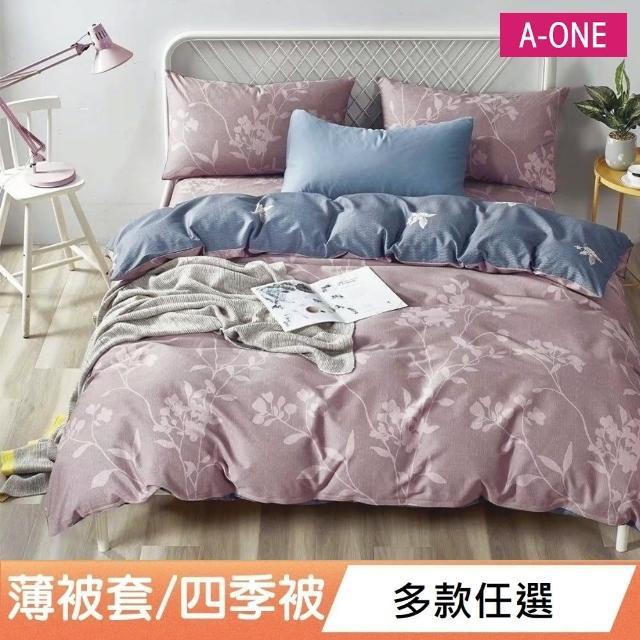 【A-ONE】雪紡棉雙人被套 吸濕透氣-多款花色任選(促銷-MOMO獨家)