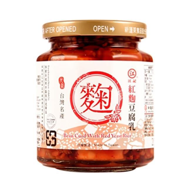 【江記】金鐉紅麴豆腐乳310g