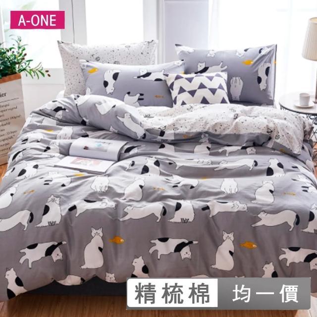 【A-ONE】精梳純棉-床包枕套組_ 單人/雙人/加大 均一價_台灣製(台灣製)