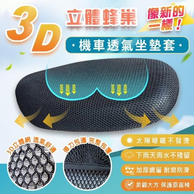 【BELLE VIE】3D立體蜂巢大孔 隔熱透氣機車座墊套(椅墊/涼墊/防曬墊/散熱墊)