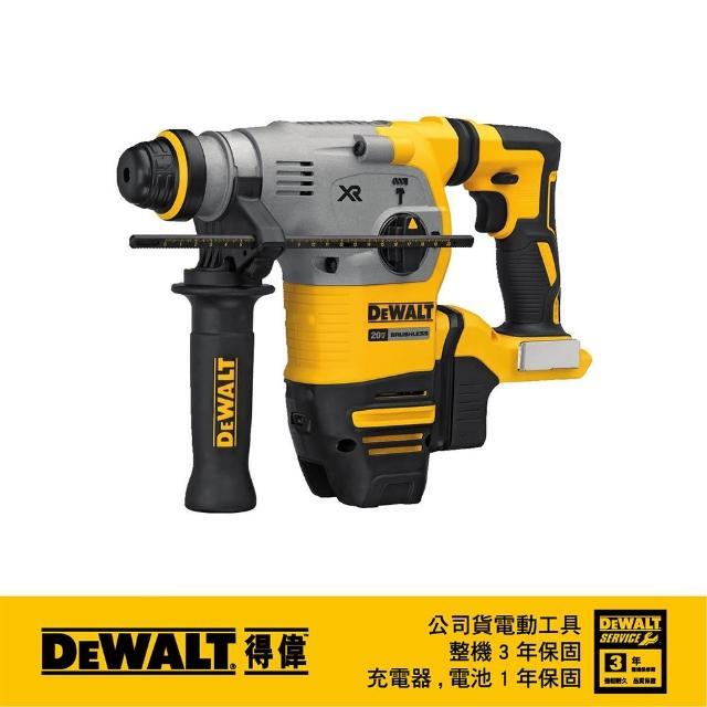 【DEWALT 得偉】20V 無碳刷四溝三用電鎚鑽 空機(DW-DCH293B)