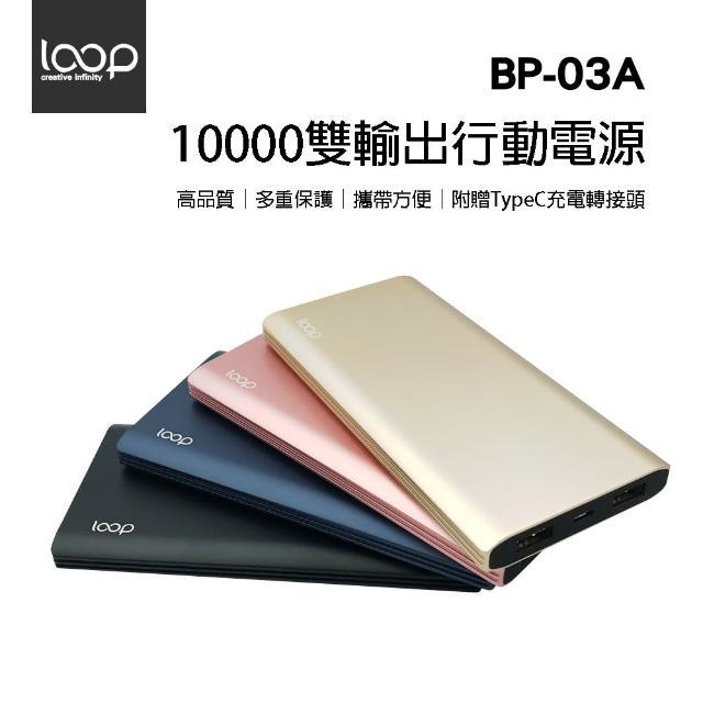 【Loop】10000雙輸出行動電源(BP-03A)