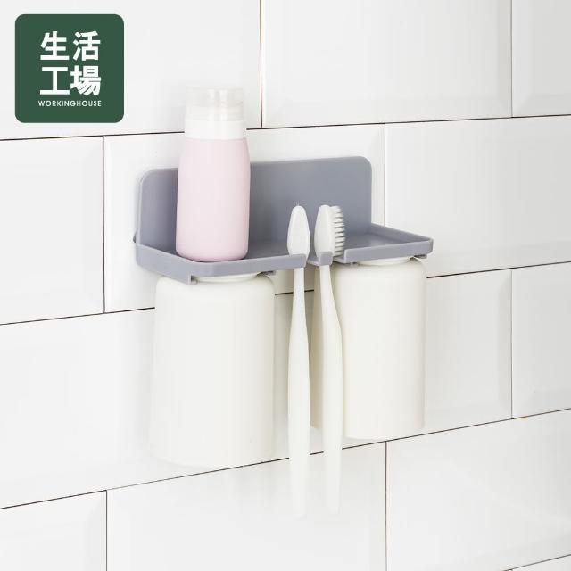 【生活工場】簡約壁掛式雙杯牙刷架-白