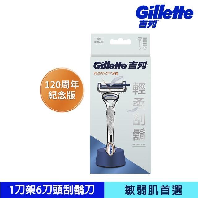 【Gillette 吉列】吉列SkinGuard紳適刮鬍限量組(1刀架6刀頭)