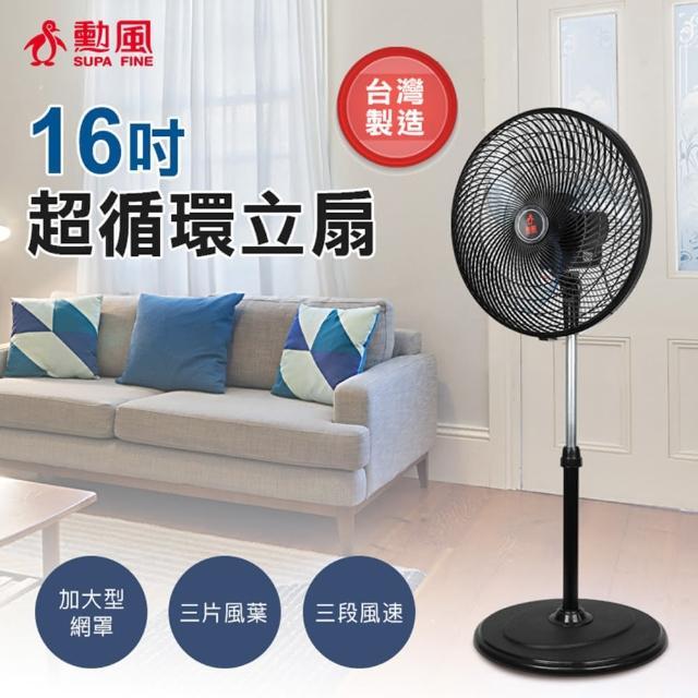 【勳風】16吋超循環立扇(HF-B1622)