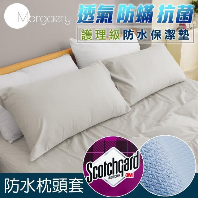 【Margaery】100%防水透氣 抗菌保潔墊-枕頭套2入組(灰/藍/白)