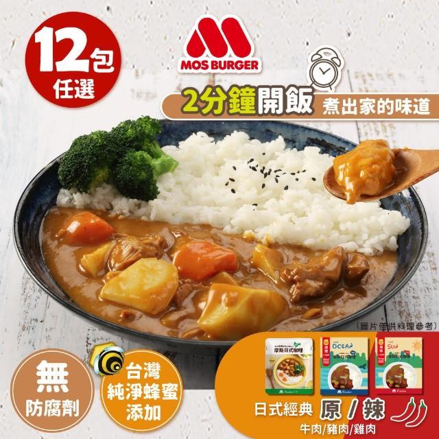 【MOS摩斯漢堡】日式咖哩調理包12入 綜合任選(牛肉/豬肉/雞肉)-momo購物網