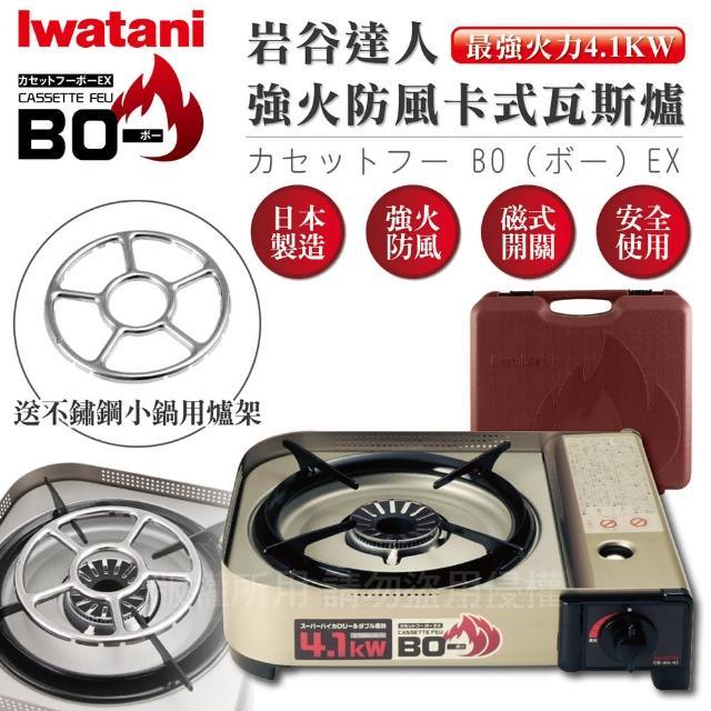【Iwatani 岩谷】4.1KW防風防爆瓦斯爐 附硬式收納盒搭贈1入不鏽鋼小鍋爐架(CB-AH-41+不鏽鋼小鍋用爐架1入)