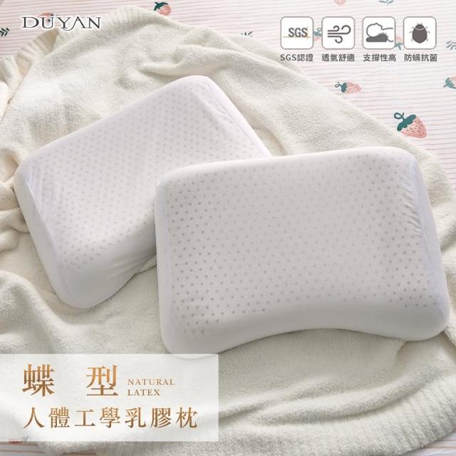 【DUYAN 竹漾】蝶型人體工學乳膠枕
