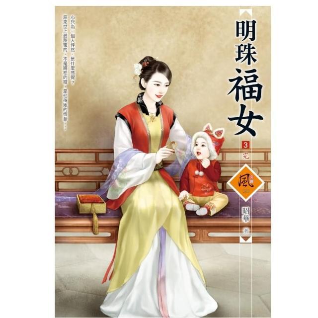 明珠福女 3(完)(拆封不退)