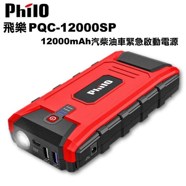 【飛樂】PQC-12000SP(閃電快充 QC3.0 汽柴油 救車行動電源)