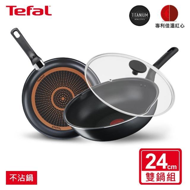 【Tefal 特福】全新鈦升級-璀璨系列24CM不沾鍋小資三件組(平底鍋+小炒鍋贈玻璃蓋)