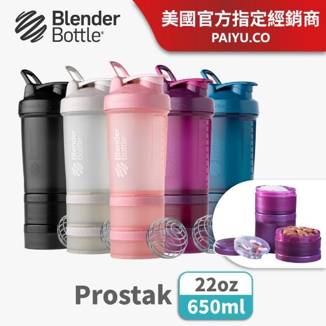【Blender Bottle】新層盒搖搖杯〈Prostak V2〉22oz 5新色『美國官方』(BlenderBottle/運動水壺/乳清)