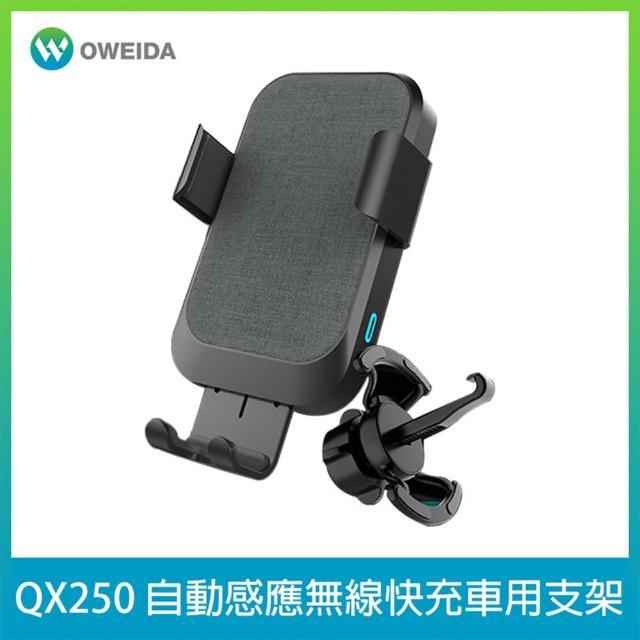 【Oweida】QX250 自動感應無線快充車用手機支架(無線充電車架)