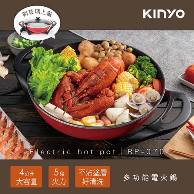 【KINYO】多功能電火鍋(電火鍋)