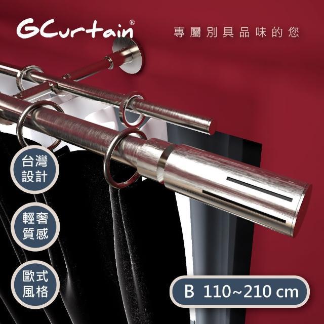 【GCurtain】極簡時尚風格金屬雙托窗簾桿套件組 #GCMAC9028D(110-210 cm)