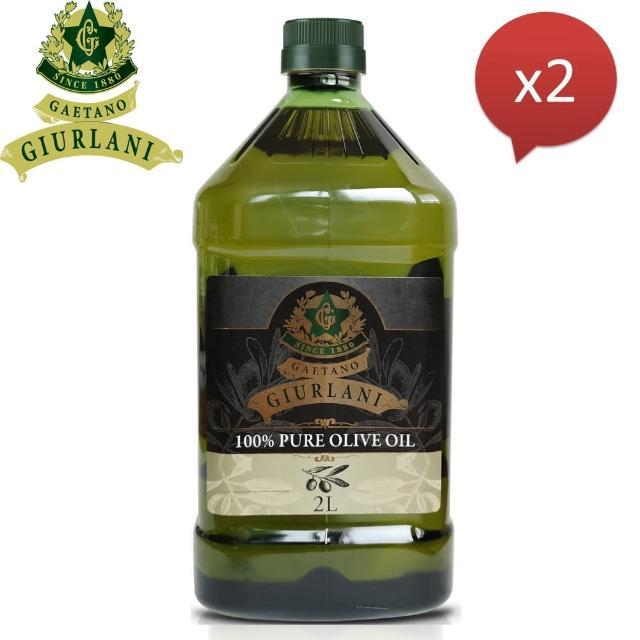 【Giurlani】促銷-老樹純橄欖油(2L x 2瓶)