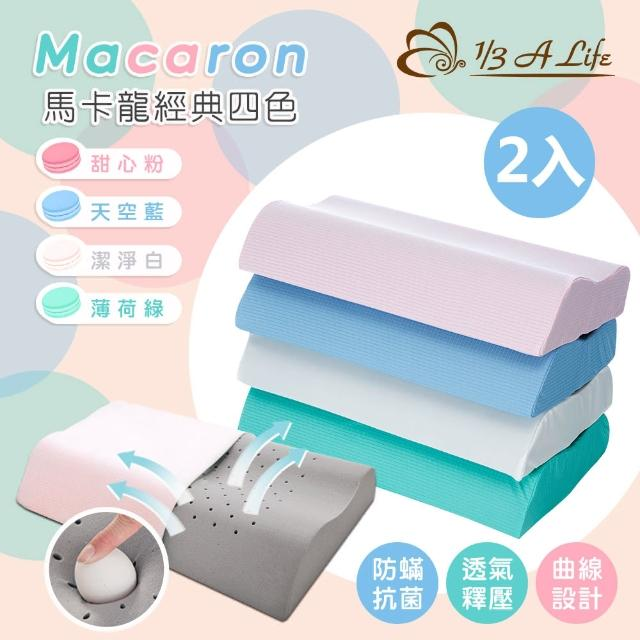 【1/3 A LIFE】人體工學-馬卡龍4色舒眠透氣記憶枕(10cm/買一送一)