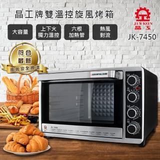 【晶工牌】45L雙溫控不鏽鋼旋風烤箱(JK-7450)