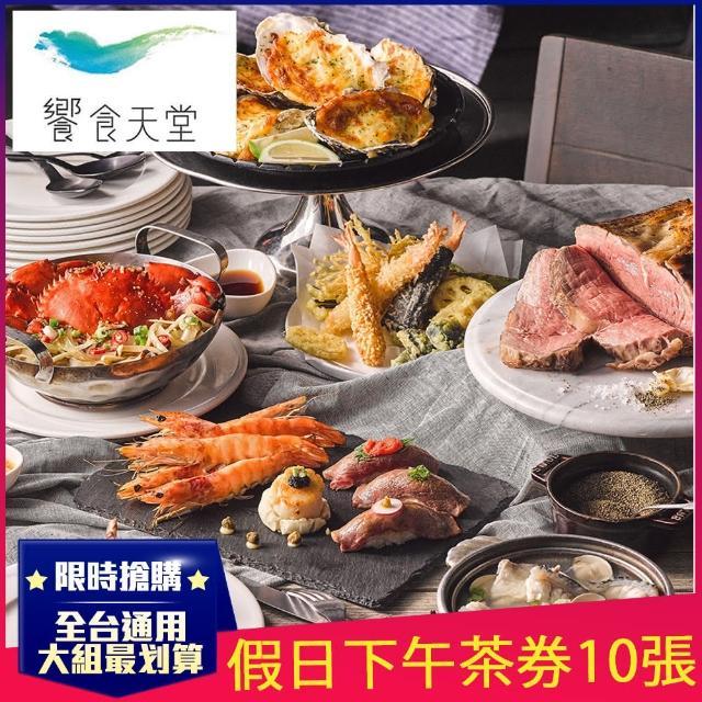 【饗食天堂】假日下午茶券10張(買大組更划算!)