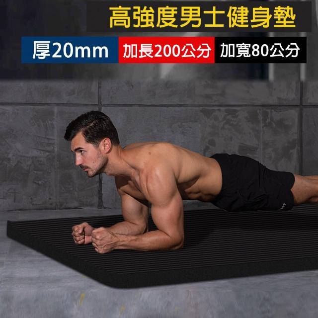 【X-BIKE】加大超厚款 20MM厚 200X80CM 男版瑜珈墊(防滑墊/地墊 贈綁帶及背袋 SGS認證)