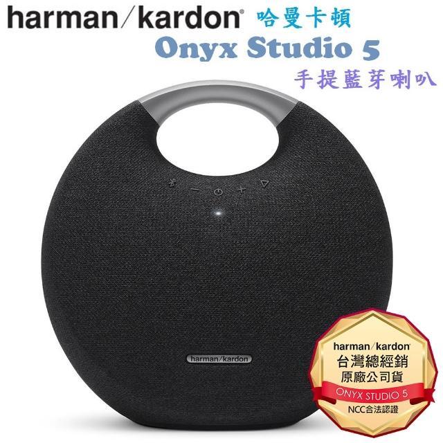 【Harman Kardon】Onyx Studio 5 手提無線藍牙喇叭(原廠公司貨)